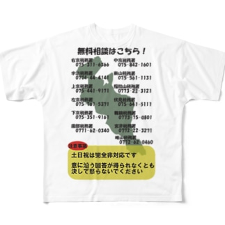 無料相談 京都府ver Full graphic T-shirts