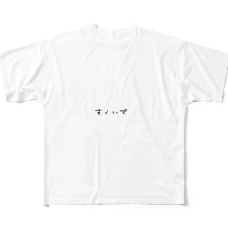 スクイズ Full graphic T-shirts