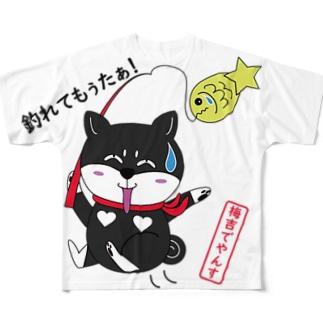 釣れてもぅたでやんす! Full graphic T-shirts