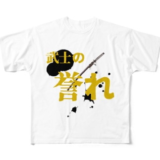 武士の誉れ Full graphic T-shirts