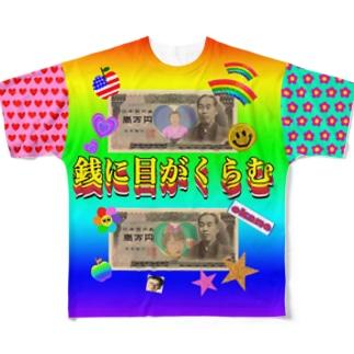 銭に目がくらむ Full graphic T-shirts