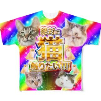 絶対に猫触りたい!!!! Full graphic T-shirts