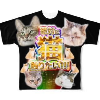 絶対に猫触りたい!!!!闇カラー Full graphic T-shirts