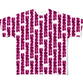 妹可愛い Full graphic T-shirts