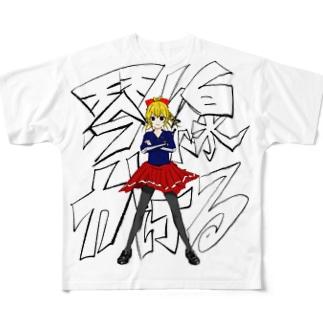 琴線かける立ち Full graphic T-shirts