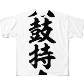 太鼓持ち Full graphic T-shirts