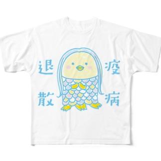アマビエちゃん【疫病退散】 Full graphic T-shirts
