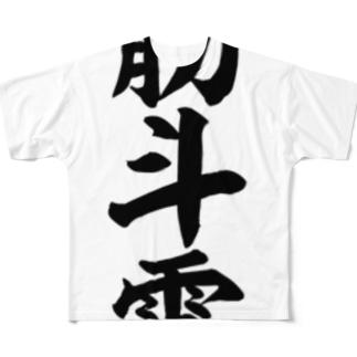 筋斗雲 Full graphic T-shirts