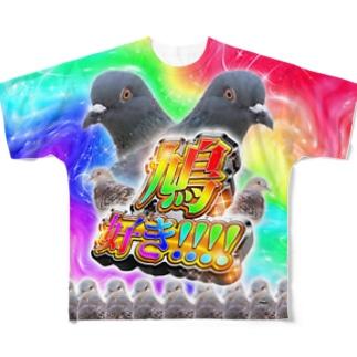 鳩好き!!!! Full graphic T-shirts