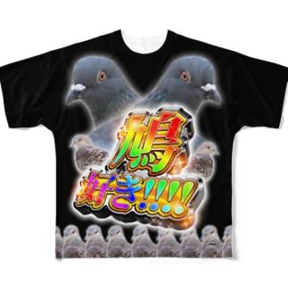 鳩好き!!!!闇 Full graphic T-shirts