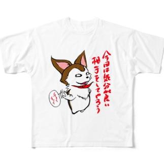 みたらし[気分が良い] Full graphic T-shirts