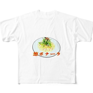 葱ボナーラ Full graphic T-shirts