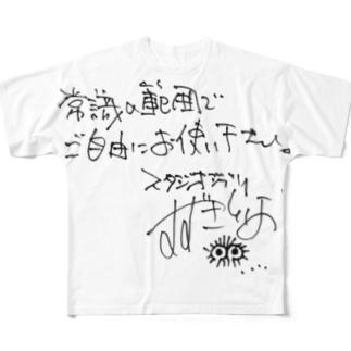 著作権解除ジブリ Full graphic T-shirts