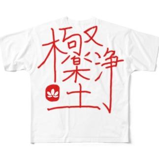 極楽浄土 Full graphic T-shirts