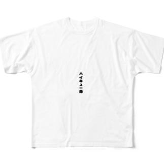 ハイキュー Full graphic T-shirts