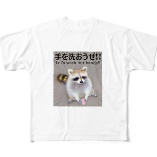 てあらいぐま「手を洗おうぜ!!」 Full graphic T-shirts