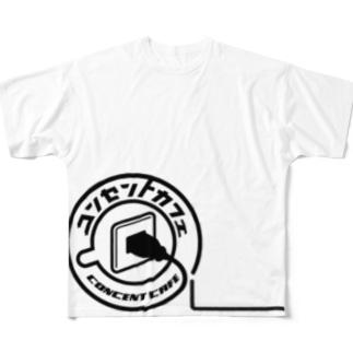 コンセント〜繋ぎ〜③ Full graphic T-shirts
