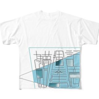 『さっき見た夢、揮発性の記憶』公演ロゴ Full graphic T-shirts