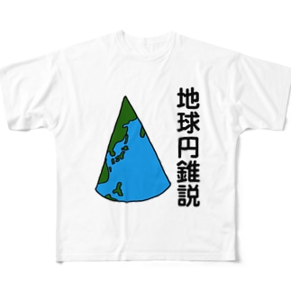 地球円錐説 Full graphic T-shirts