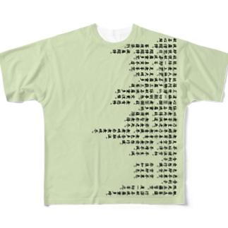 般若心経Tシャツ-シハンドキショウ Full graphic T-shirts