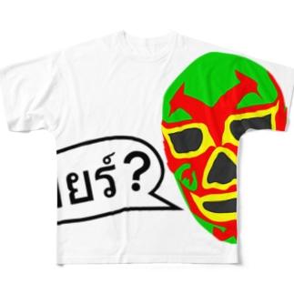 マスクマン ビール Full graphic T-shirts