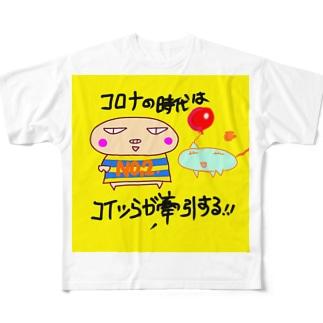 🍤コロナ ✨時代を牽引するブタと肉まんw Full graphic T-shirts