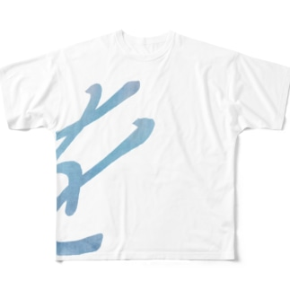 """Beautiful Japanese Letters """"を"""" ~blue~ Full graphic T-shirts"""
