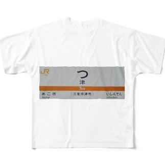 日本一短い駅名 Full graphic T-shirts