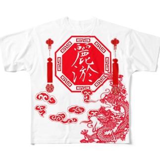 イチャイチャイナ❤️ Full graphic T-shirts