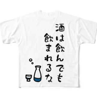 酒は飲んでも飲まれるな Full Graphic T-Shirt