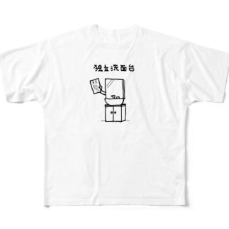 独立洗面台 Full graphic T-shirts