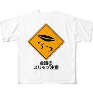 会話のスリップ注意 Full graphic T-shirts