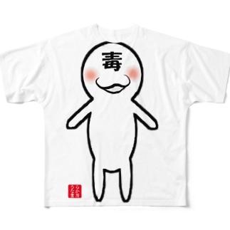 たまに毒吐くちゃん Full graphic T-shirts