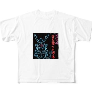 ぷぅちん~真田丸~ Full graphic T-shirts