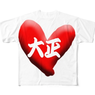 love大正 Full graphic T-shirts