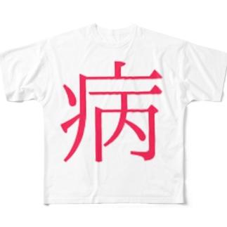 病みかわちゃん Full graphic T-shirts