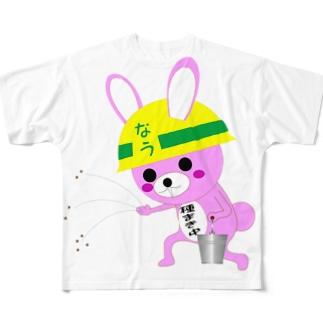 なううさ(種まき中) Full graphic T-shirts