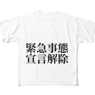 緊急事態宣言解除(横書き) Full graphic T-shirts