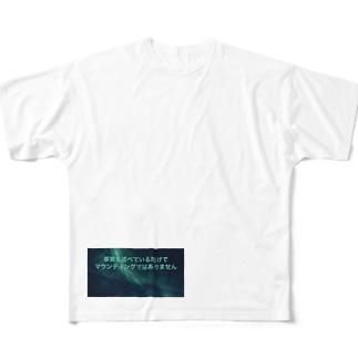 事実を述べているだけでマウンティングではありません Full graphic T-shirts
