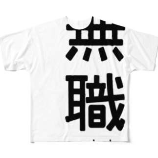 無職の大人服 Full graphic T-shirts