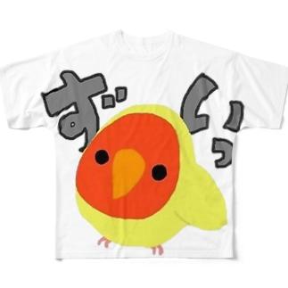 コザクラインコ きょうのピピさん ずいっばーじょん Full graphic T-shirts