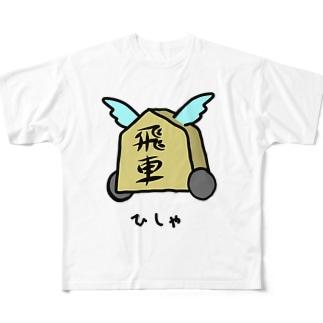 飛車(ひしゃ)♪2103 Full graphic T-shirts
