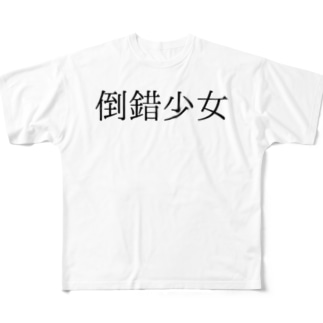 倒錯少女 Full graphic T-shirts