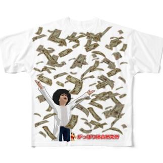 がっぽり総合研究所Tシャツ Full graphic T-shirts