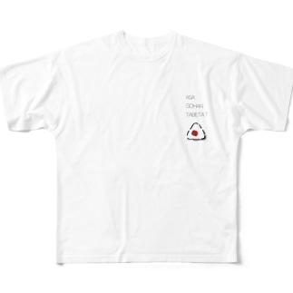 朝ごはん食べた? Full graphic T-shirts