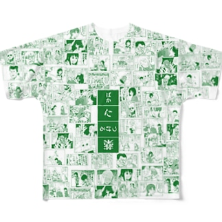 ばかにつける薬 Full graphic T-shirts