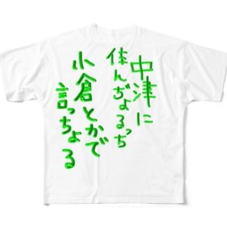 中津に住んぢょるっち小倉とかで言っちょる Full graphic T-shirts
