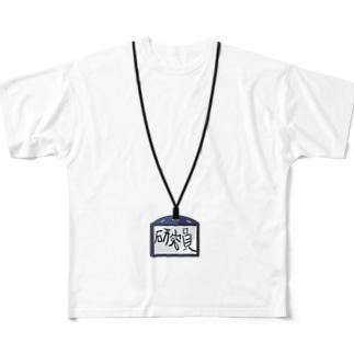 吊り下げ名刺 研究員⦅手書き⦆ Full graphic T-shirts