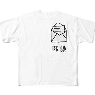 既読無視(涙) Full graphic T-shirts
