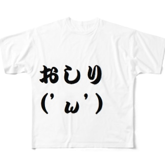 おしり Full graphic T-shirts